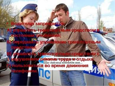 Водителю запрещается: А) управлять транспортным средством в состоянии опьянен...