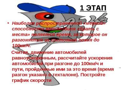 1 ЭТАП Наиболее распространенной «меркой» способности автомобиля «брать с мес...
