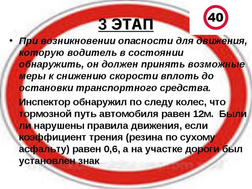 3 ЭТАП При возникновении опасности для движения, которую водитель в состоянии...