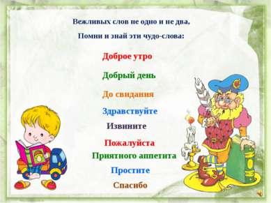 Вежливых слов не одно и не два, Вежливых слов не одно и не два, Помни и знай ...