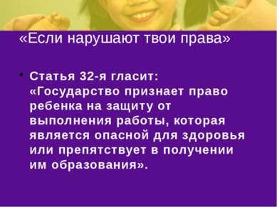 «Если нарушают твои права» Статья 32-я гласит: «Государство признает право ре...