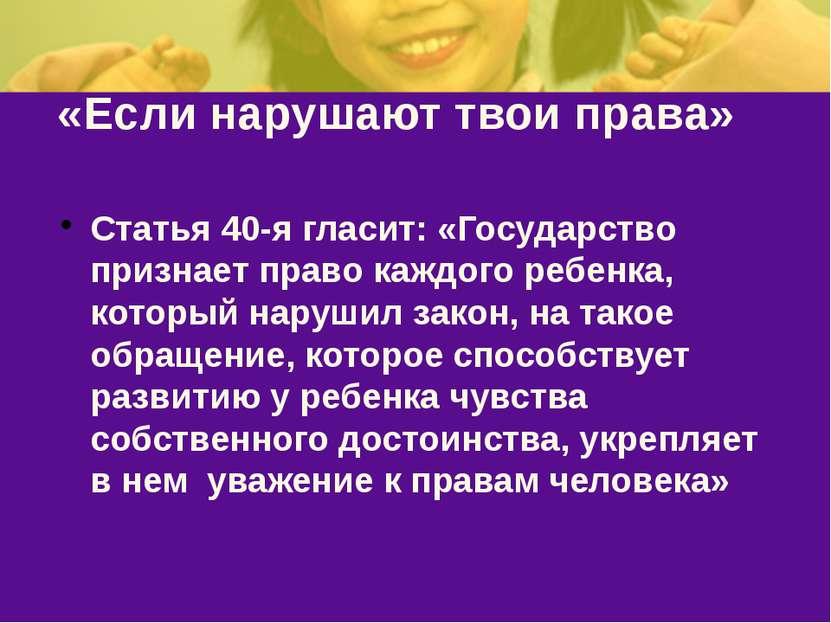 «Если нарушают твои права» Статья 40-я гласит: «Государство признает право ка...