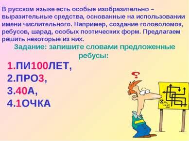 В русском языке есть особые изобразительно – выразительные средства, основанн...