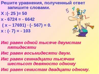 Решите уравнения, полученный ответ запишите словами. Х :(- 25 )= 50 x - 6724 ...
