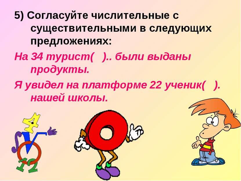 5) Согласуйте числительные с существительными в следующих предложениях: На 34...