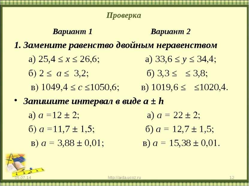 Проверка * * http://aida.ucoz.ru Вариант 1 Вариант 2 Замените равенство двойн...