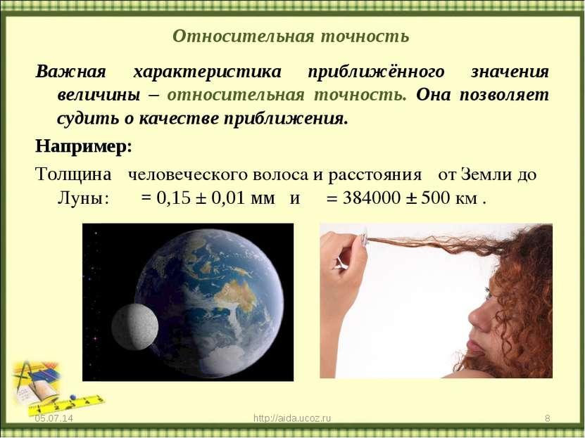 Относительная точность Важная характеристика приближённого значения величины ...