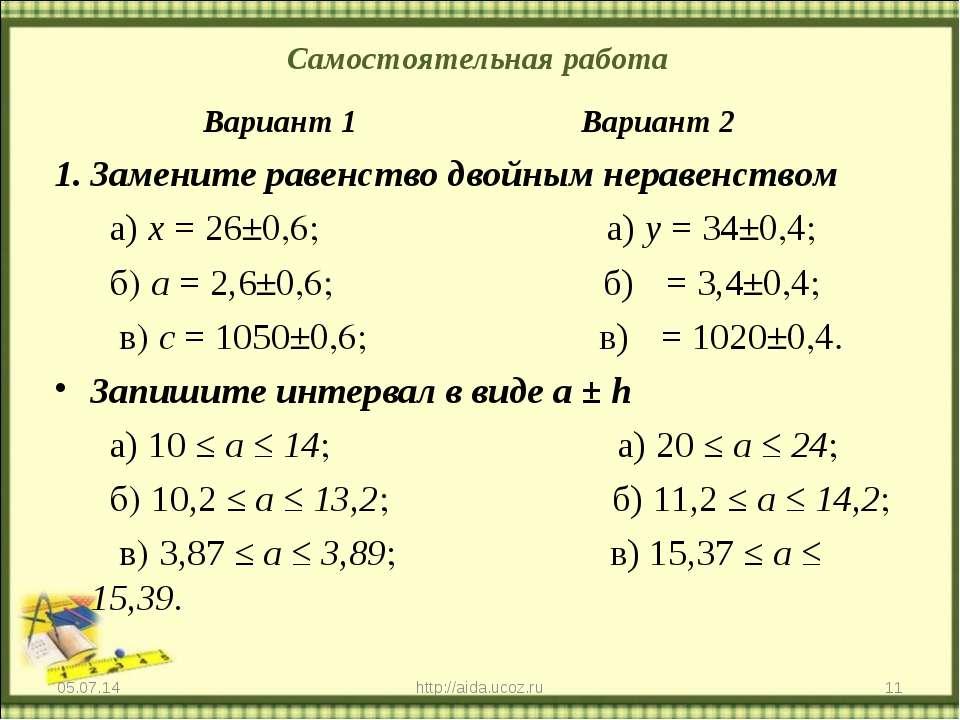 Самостоятельная работа * * http://aida.ucoz.ru Вариант 1 Вариант 2 Замените р...