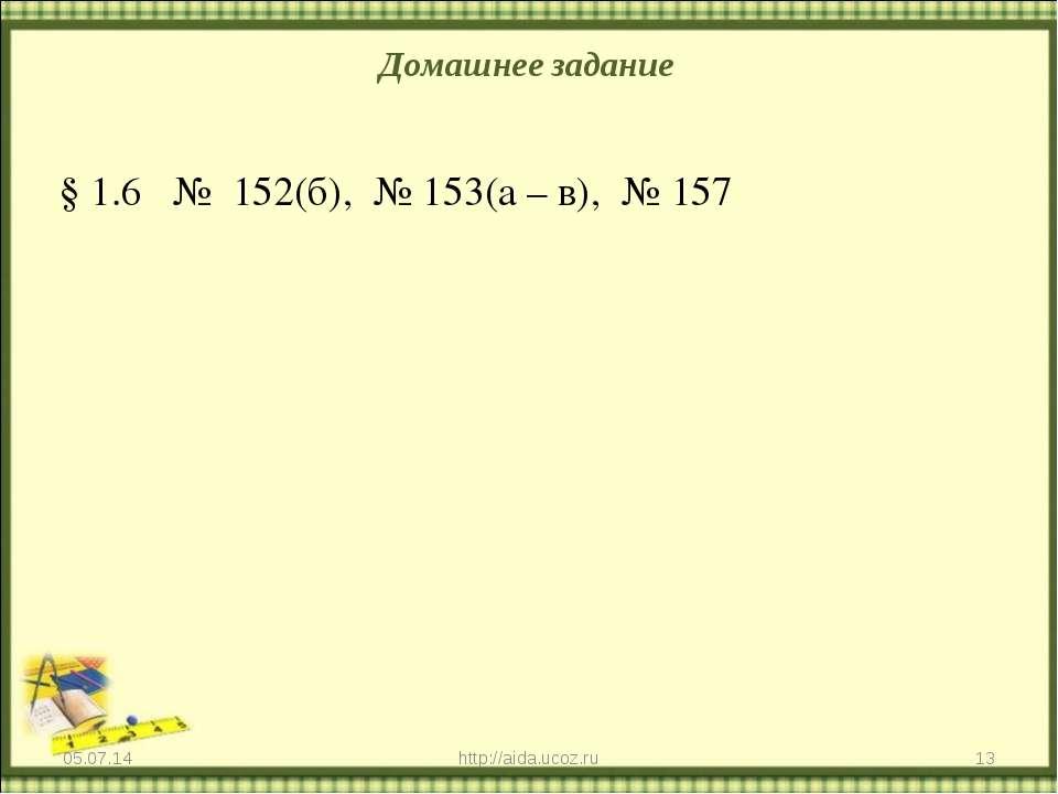 Домашнее задание * * http://aida.ucoz.ru § 1.6 № 152(б), № 153(а – в), № 157 ...