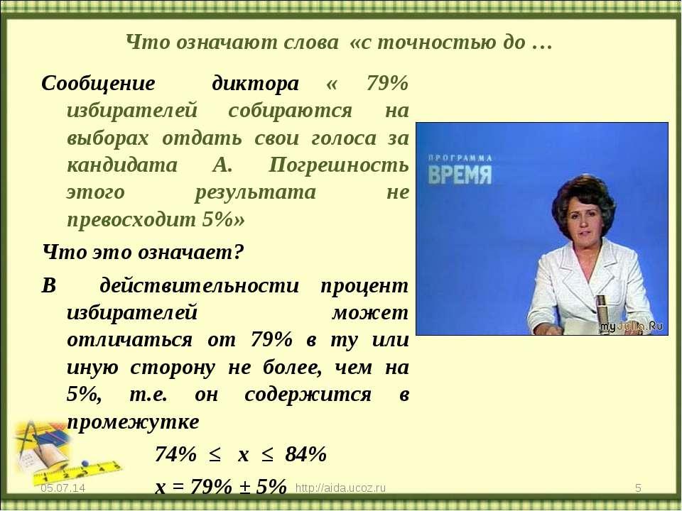 Что означают слова «с точностью до … Сообщение диктора « 79% избирателей соби...