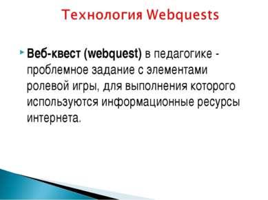Веб-квест (webquest) в педагогике - проблемное задание c элементами ролевой и...