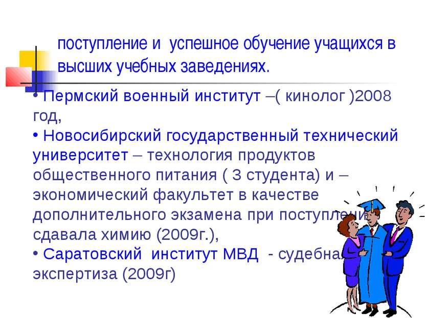 поступление и успешное обучение учащихся в высших учебных заведениях. Пермски...