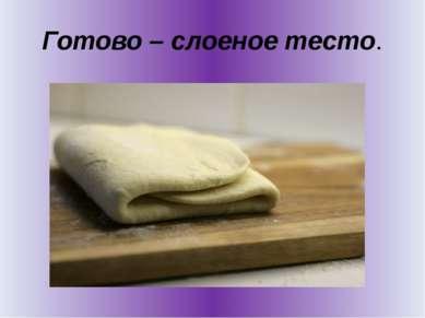 Готово – слоеное тесто.