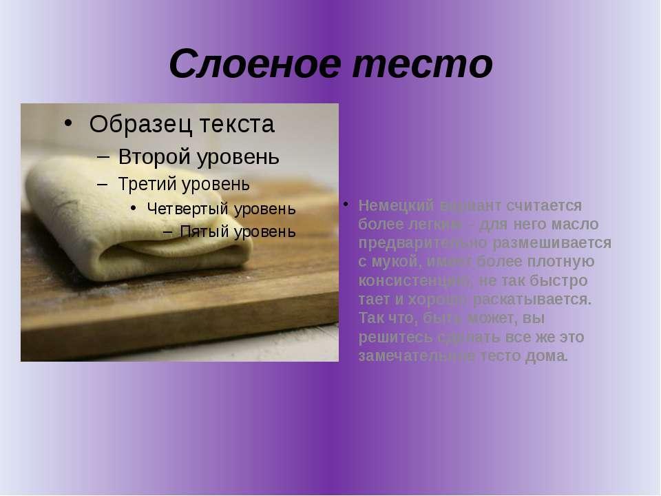 Слоеное тесто Немецкий вариант считается более легким – для него масло предва...