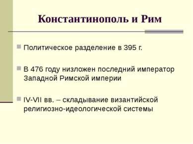 Константинополь и Рим Политическое разделение в 395 г. В 476 году низложен по...