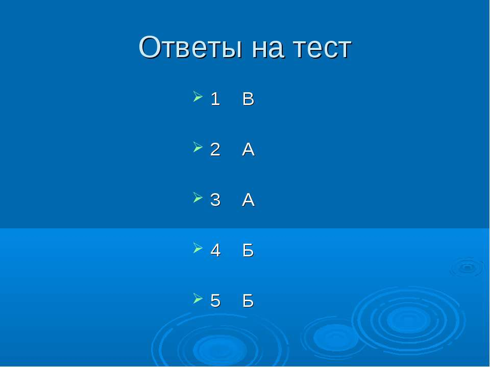 Ответы на тест 1 В 2 А 3 А 4 Б 5 Б