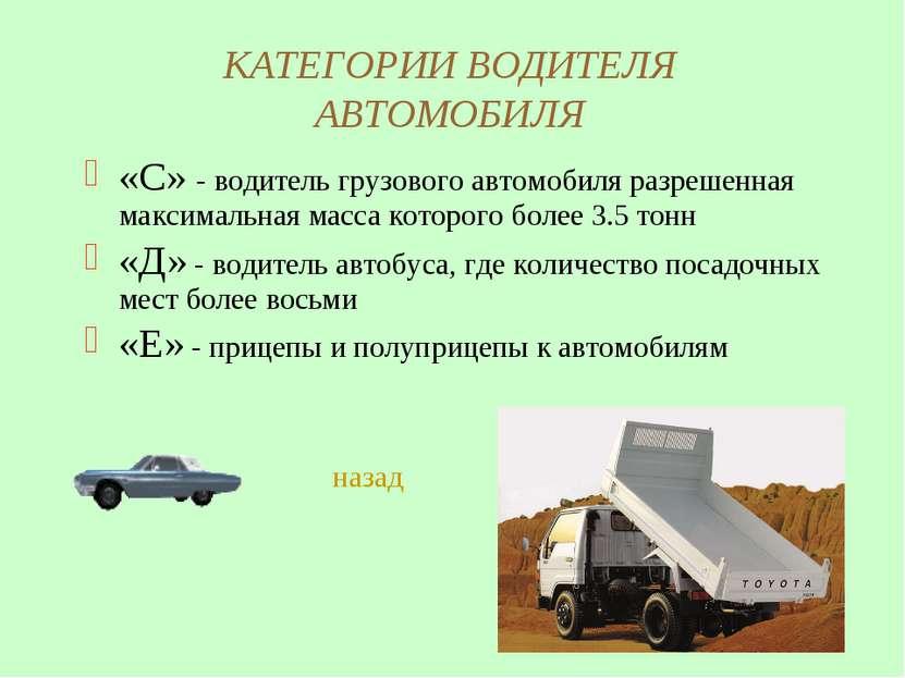 КАТЕГОРИИ ВОДИТЕЛЯ АВТОМОБИЛЯ «С» - водитель грузового автомобиля разрешенная...