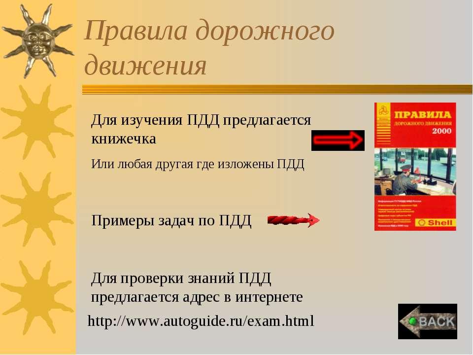 Правила дорожного движения http://www.autoguide.ru/exam.html Для изучения ПДД...