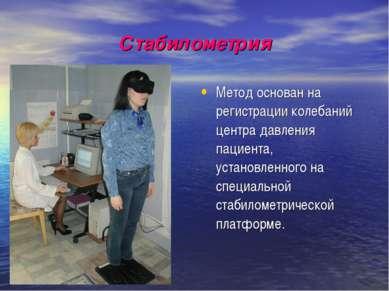 Стабилометрия Метод основан на регистрации колебаний центра давления пациента...