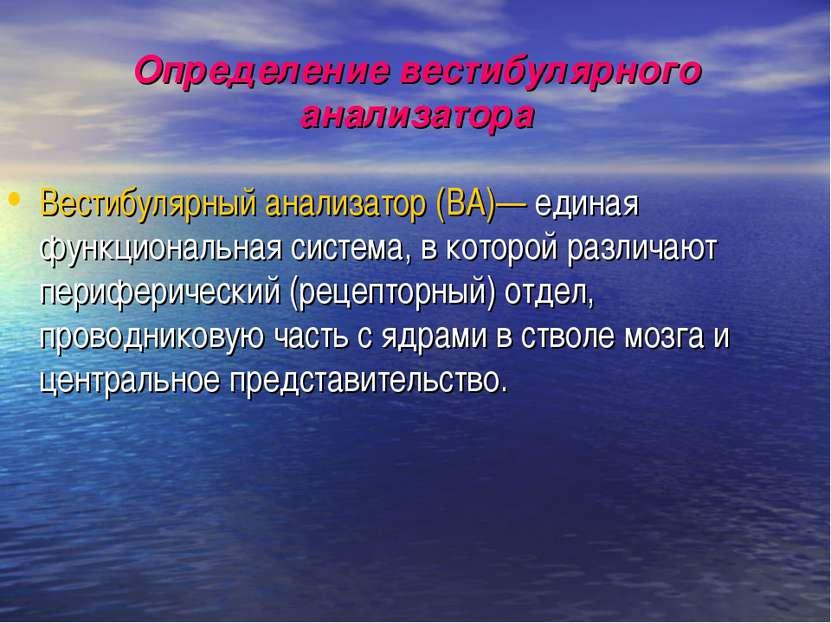 Определение вестибулярного анализатора Вестибулярный анализатор (ВА)— единая ...
