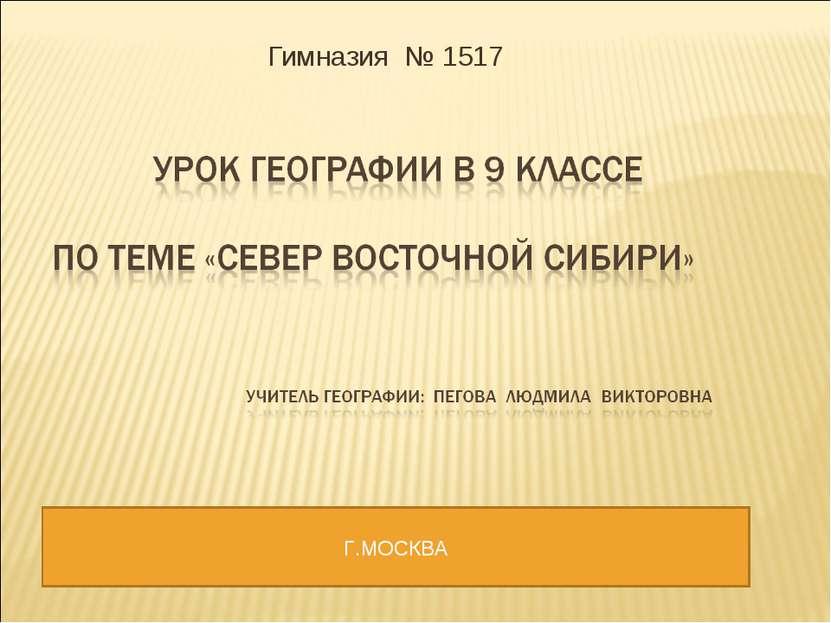 Гимназия № 1517 Г.МОСКВА