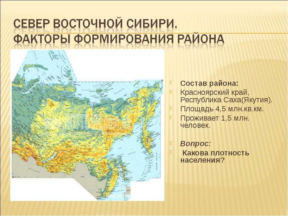 Состав района: Красноярский край, Республика Саха(Якутия). Площадь 4,5 млн.кв...