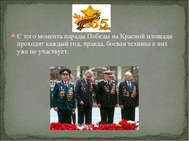 С того момента парады Победы на Красной площади проходят каждый год, правда, ...
