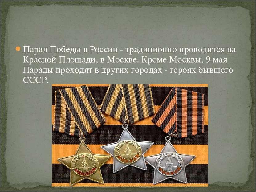 Парад Победы в России - традиционно проводится на Красной Площади, в Москве. ...
