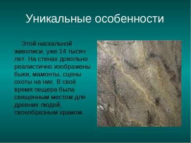 Уникальные особенности Этой наскальной живописи, уже 14 тысяч лет. На стенах ...