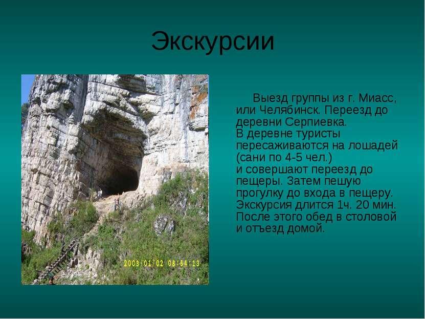 Экскурсии Выезд группы из г. Миасс, или Челябинск. Переезд до деревни Серпиев...