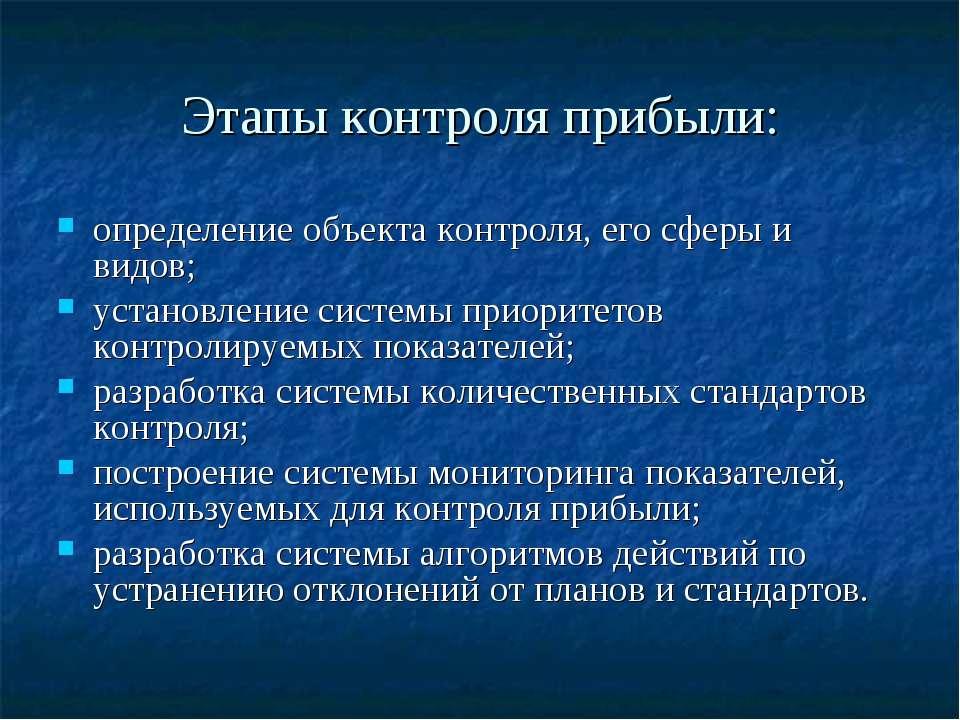 Этапы контроля прибыли: определение объекта контроля, его сферы и видов; уста...