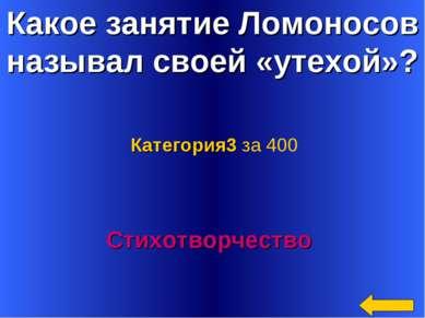 Какое занятие Ломоносов называл своей «утехой»? Стихотворчество Категория3 за...