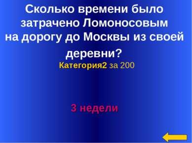 Сколько времени было затрачено Ломоносовым на дорогу до Москвы из своей дерев...