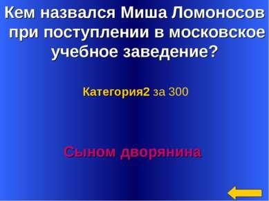 Кем назвался Миша Ломоносов при поступлении в московское учебное заведение? С...