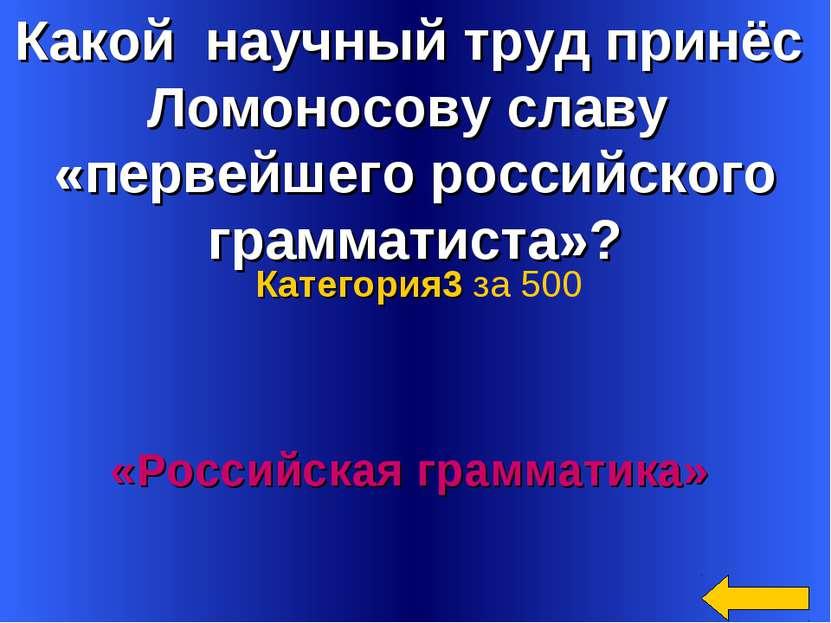 Какой научный труд принёс Ломоносову славу «первейшего российского грамматист...