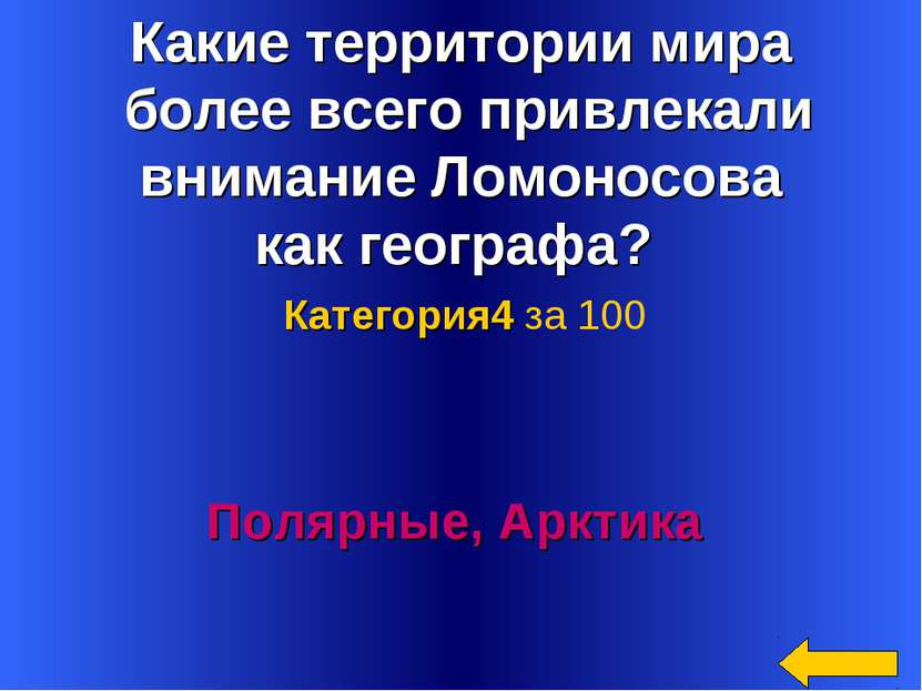 Какие территории мира более всего привлекали внимание Ломоносова как географа...