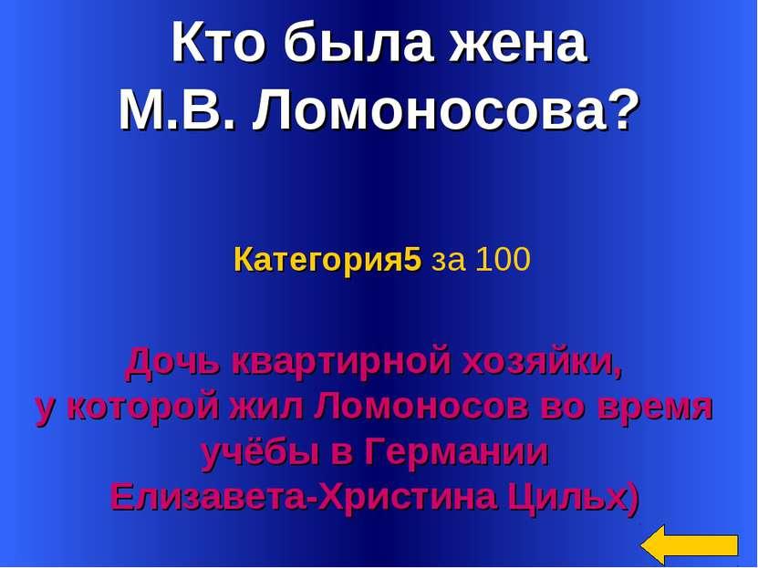 Кто была жена М.В. Ломоносова? Дочь квартирной хозяйки, у которой жил Ломонос...
