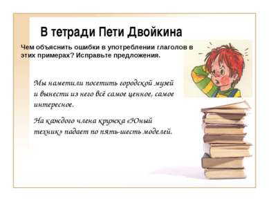 В тетради Пети Двойкина Чем объяснить ошибки в употреблении глаголов в этих п...
