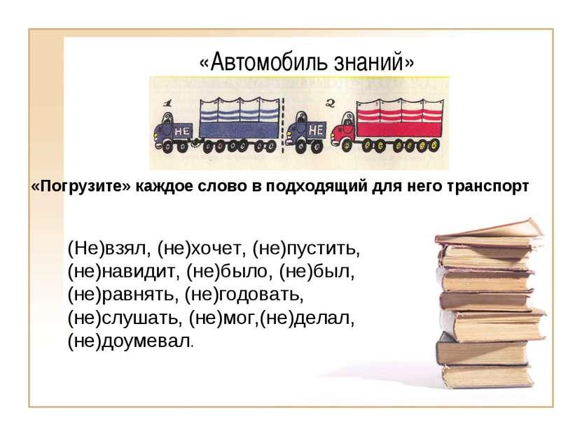 «Автомобиль знаний» (Не)взял, (не)хочет, (не)пустить, (не)навидит, (не)было, ...