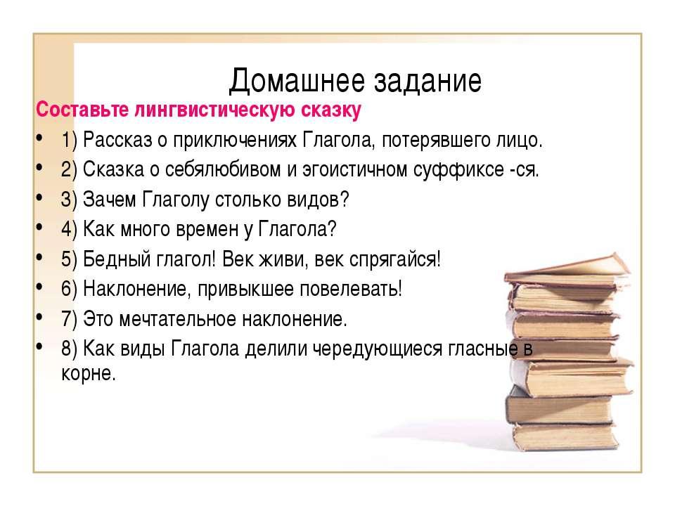 Домашнее задание Составьте лингвистическую сказку 1) Рассказ о приключениях Г...