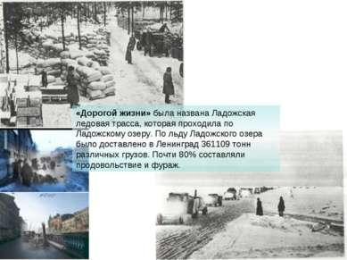«Дорогой жизни» была названа Ладожская ледовая трасса, которая проходила по Л...