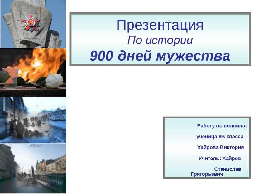Презентация По истории 900 дней мужества Работу выполнила: ученица 8В класса ...