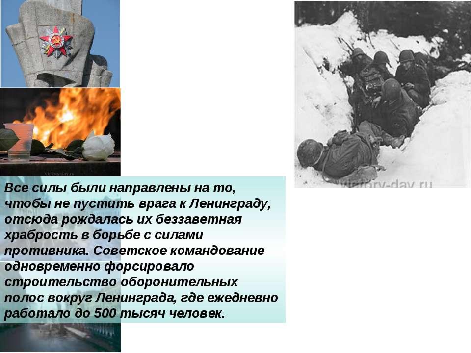 Все силы были направлены на то, чтобы не пустить врага к Ленинграду, отсюда р...