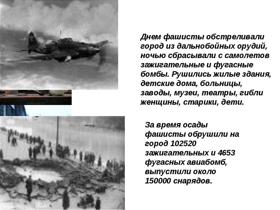 Днем фашисты обстреливали город из дальнобойных орудий, ночью сбрасывали с са...