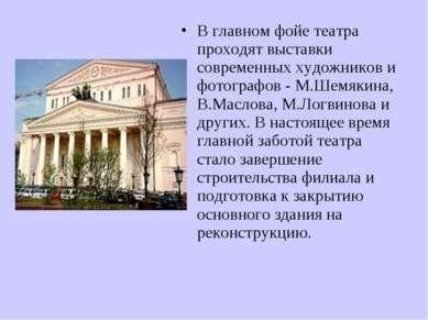 В главном фойе театра проходят выставки современных художников и фотографов -...
