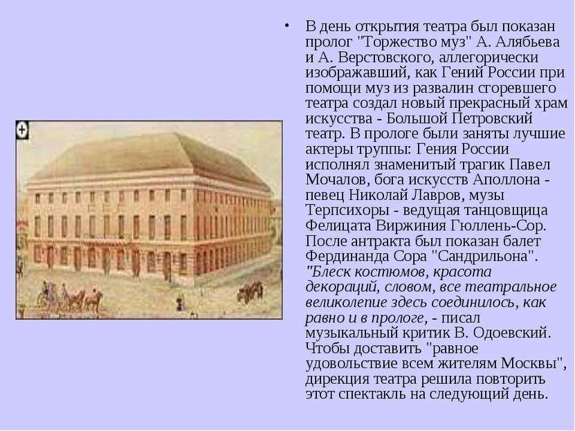 """В день открытия театра был показан пролог """"Торжество муз"""" А. Алябьева и А. Ве..."""