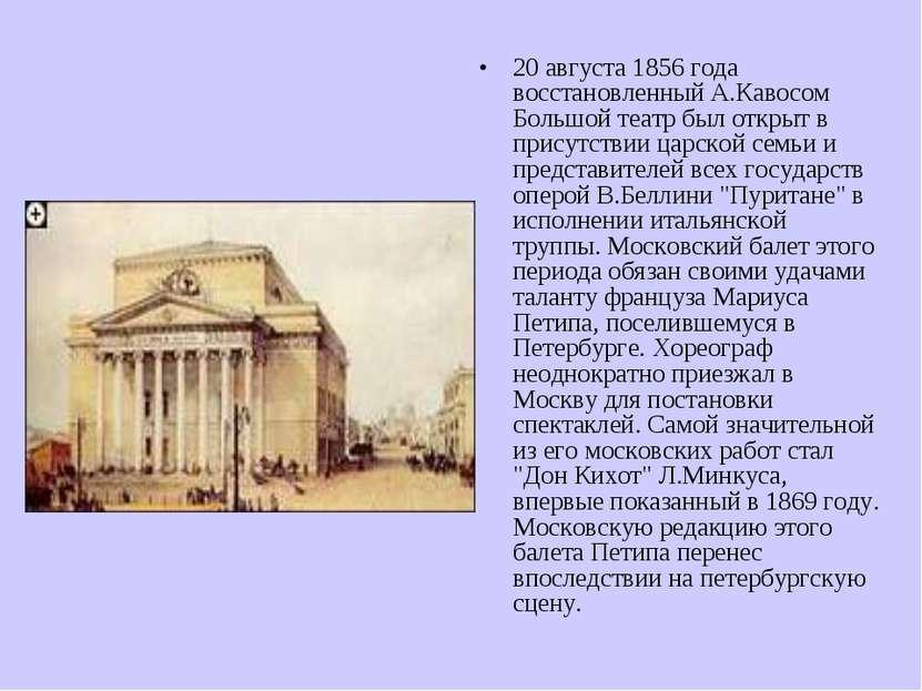 20 августа 1856 года восстановленный А.Кавосом Большой театр был открыт в при...