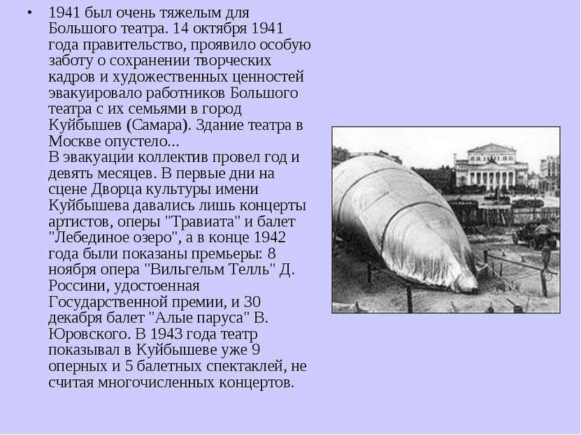 1941 был очень тяжелым для Большого театра. 14 октября 1941 года правительств...