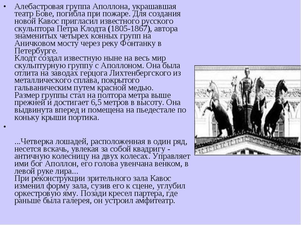 Алебастровая группа Аполлона, украшавшая театр Бове, погибла при пожаре. Для ...