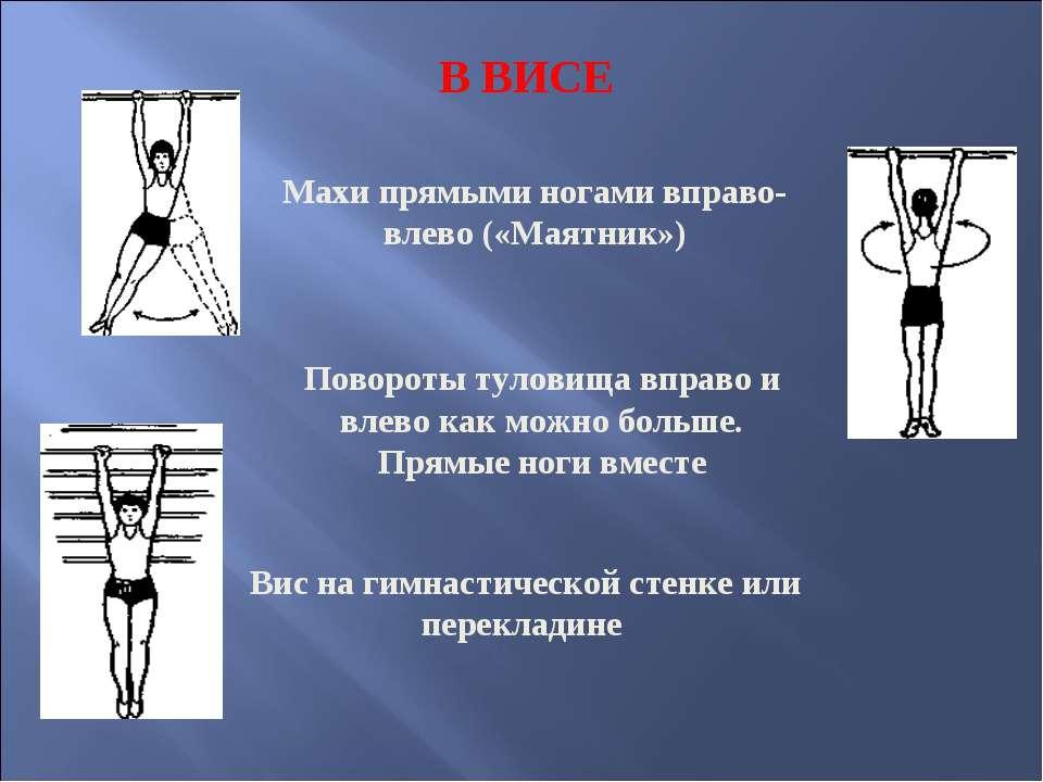 В ВИСЕ Махи прямыми ногами вправо-влево («Маятник») Повороты туловища вправо ...